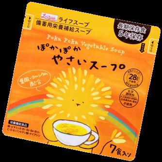 ぽかぽかやさいスープ