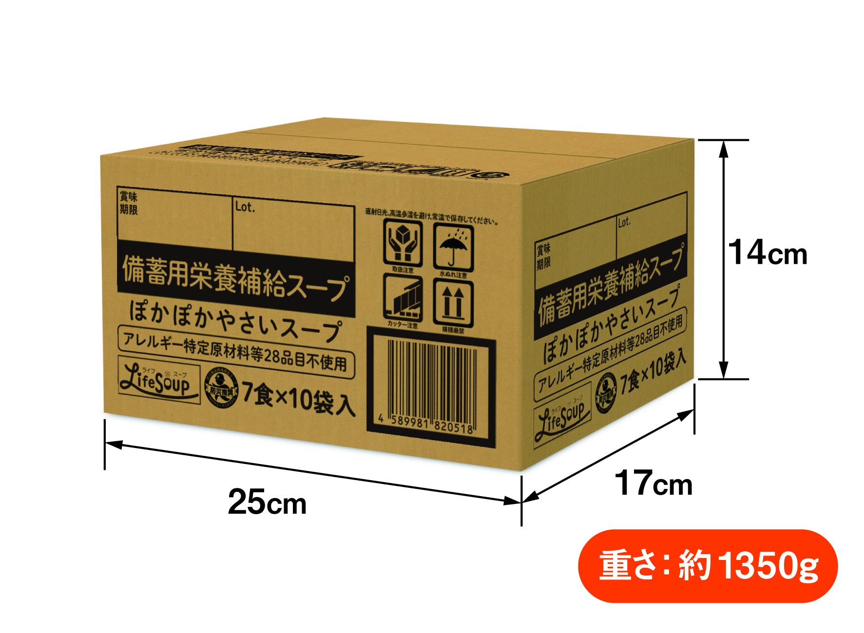 7食×10袋入り19.5cm×18.5cm×18.5cm重さ約1350g