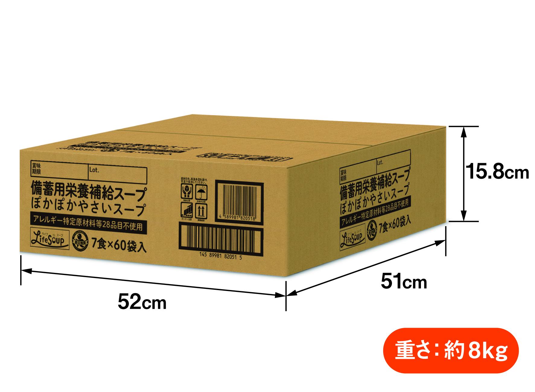 7食×60袋入り56cm×40cm×20cm重さ約8kg